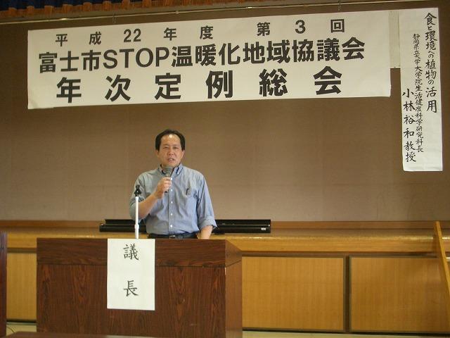 富士市STOP温暖化地域協議会と「遺伝子組換え」_f0141310_22592387.jpg