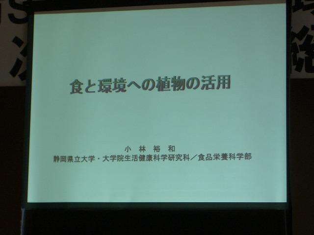 富士市STOP温暖化地域協議会と「遺伝子組換え」_f0141310_230995.jpg