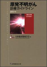 原発不明癌診療ガイドライン2010年版_e0156318_817047.jpg