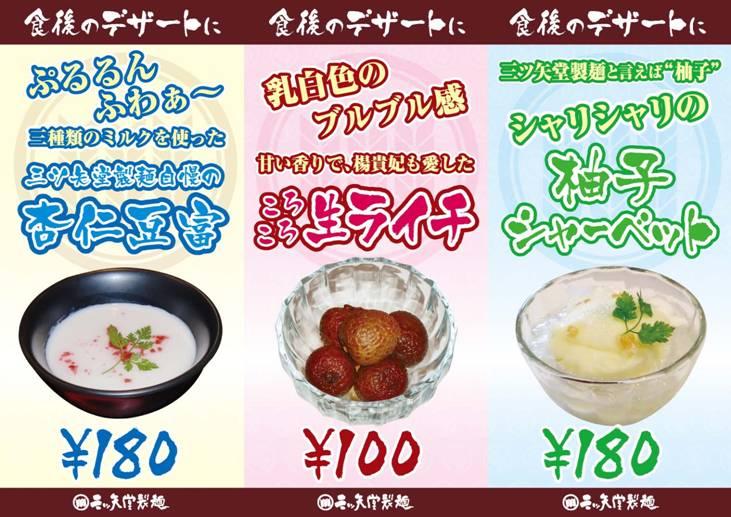 三ツ矢堂製麺オリジナル 三種のデザート開始のお知らせ_e0173239_13494390.jpg
