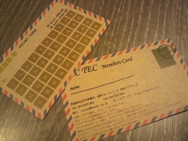 インキュテックの新しいポイントカード!_c0219051_18474916.jpg