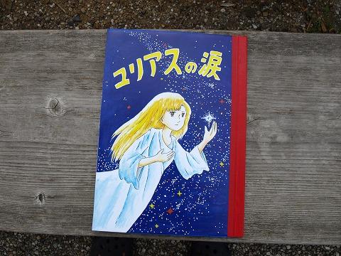 新しい絵本「ユリアスの涙」できました♪_b0100253_13151945.jpg