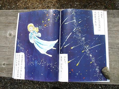 新しい絵本「ユリアスの涙」できました♪_b0100253_13154399.jpg