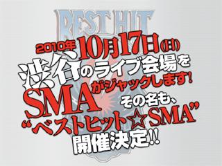 「ベストヒット☆SMA」開催決定!_b0046357_19292612.jpg