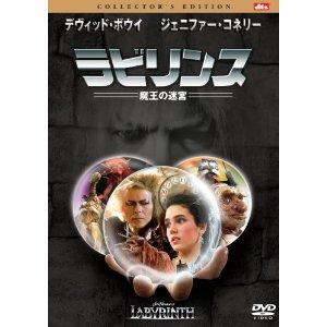 【DVD】 ラビリンス_c0031157_20453756.jpg