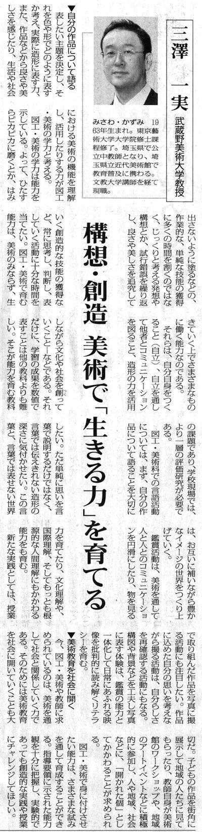 日本教育新聞で図工の特集(その2)_b0068572_22423766.jpg