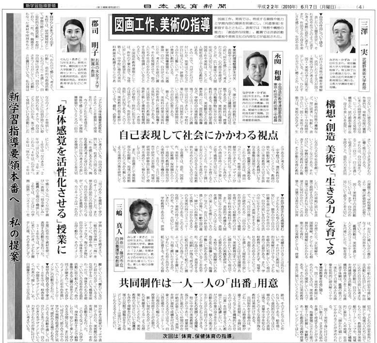 日本教育新聞で図工の特集(その2)_b0068572_23133819.jpg