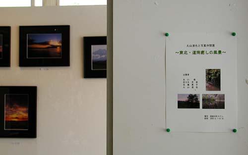 6月の作品展その1_f0092382_244258.jpg