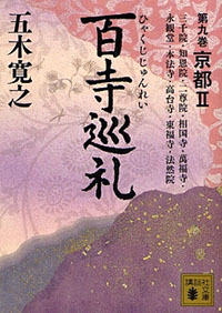 五木寛之の「百寺巡礼」 第9巻・京都Ⅱ_b0114798_13192686.jpg
