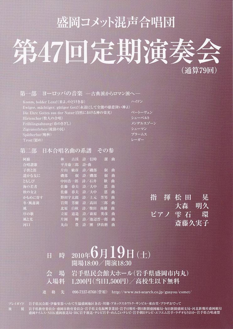 第47回定期演奏会_c0125004_18105517.jpg