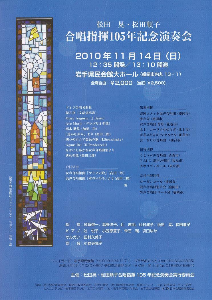合唱指揮105年記念演奏会_c0125004_18132764.jpg