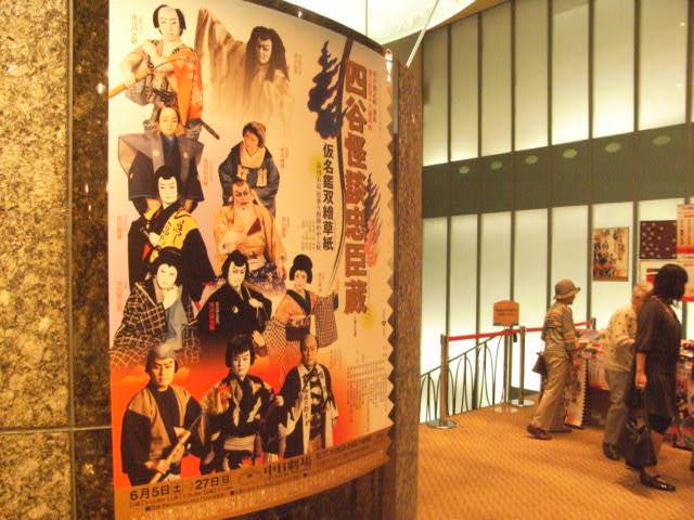 名古屋に、いこまい、伍代孝雄劇団観劇弾丸ツアー_e0116211_045529.jpg