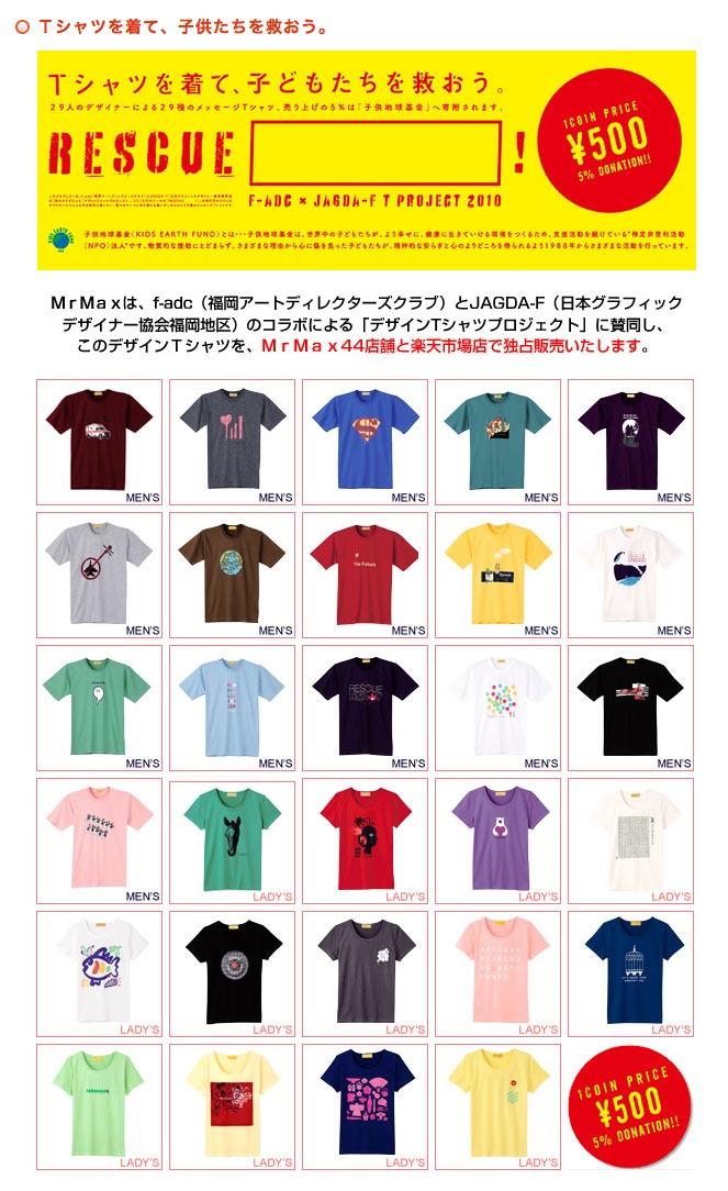 デザインTシャツプロジェクト「RESCUE T SHIRT 展」に参加しています。_c0186612_1757119.jpg