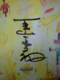 ☆サイン☆_f0082612_13424575.jpg
