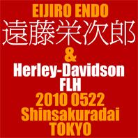 遠藤 栄次郎 & Herley-Davidson FLH(2010 0522)_f0203027_9593695.jpg