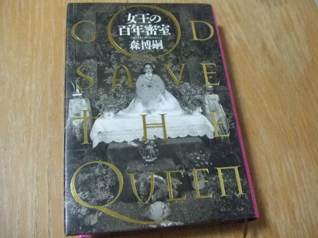 女王の百年密室_b0141535_019987.jpg