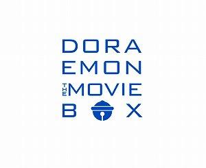 「映画ドラえもん」30周年記念DVD商品発売のお知らせ!!_e0025035_142657.jpg