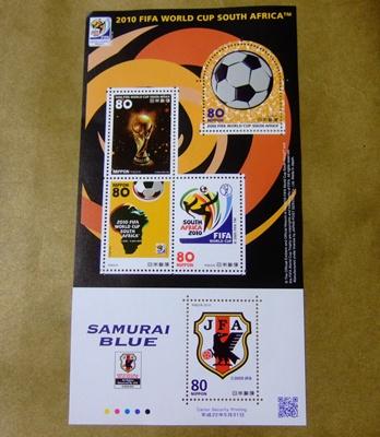 ワールドカップの切手