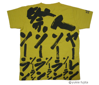 "【豊天商店】2010夏・新作""祭""Tシャツ_c0141944_23501013.jpg"