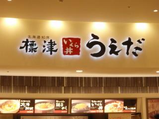 ららぽーと新三郷_a0023246_2372095.jpg