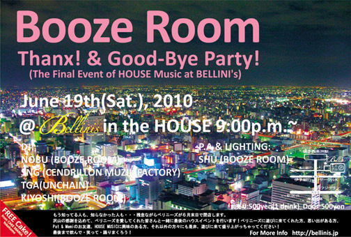"Booze Room ""Thanx! & Good-Bye Party!\"" _f0148146_2143567.jpg"