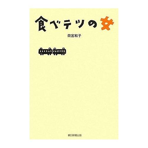 """【掲載情報♪】  """"食べテツの女"""" 荷宮 和子 ・著 _c0069047_1225065.jpg"""