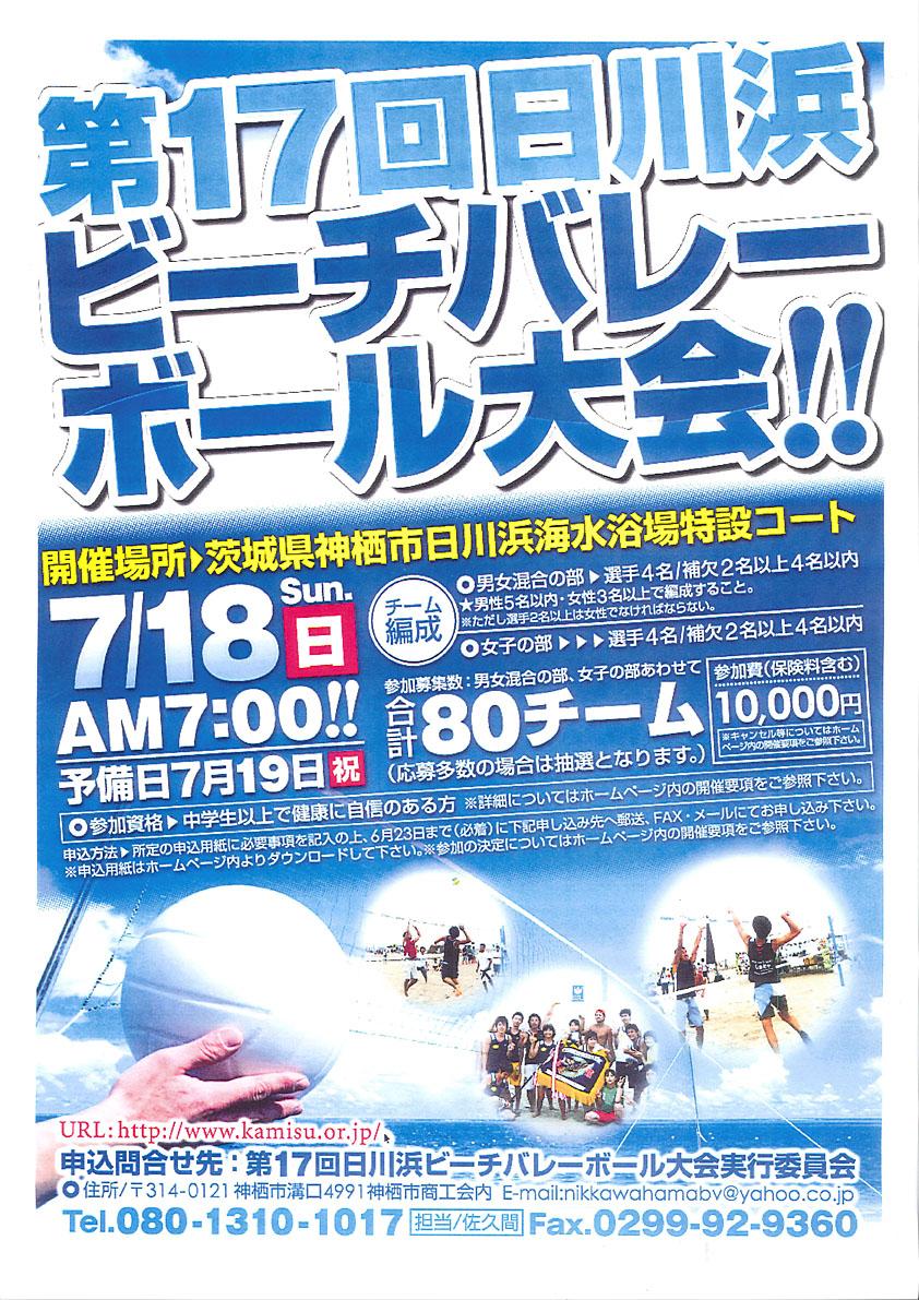 日川浜ビーチバレー大会エントリー受付中!!_f0229750_16414276.jpg