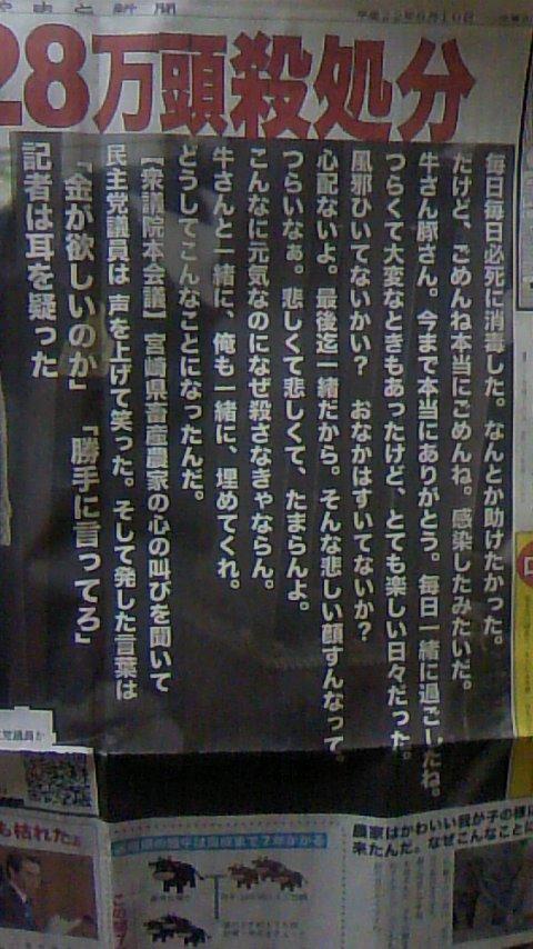 宮崎県畜産農家の叫び聞いて、]「金が欲しいのか」「勝手に言ってろ」_d0068664_1461850.jpg