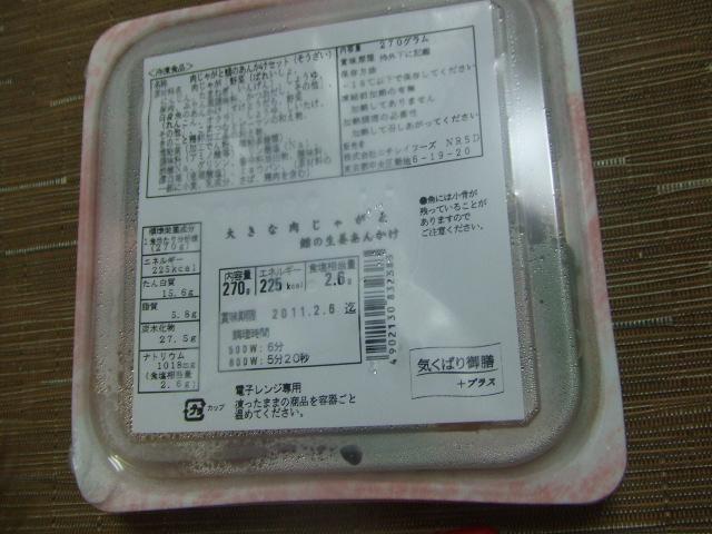 気くばり御膳プラス 大きな肉じゃがと鱈の生姜あんかけ_f0076001_234954.jpg
