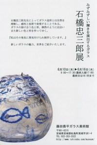 石橋忠三郎展_c0165824_2226577.jpg