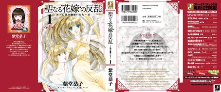 「聖なる花嫁の反乱」第1巻 発売中です!_f0233625_318653.jpg