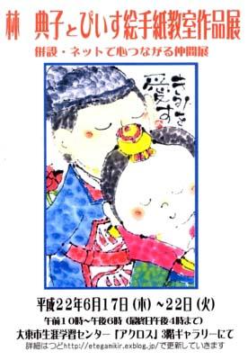林 典子とぴいす絵手紙教室作品展明日からです!_c0083527_22552955.jpg