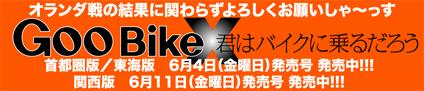 小林 有矢 & TRIUMPH T120R(2010 0518)_f0203027_913124.jpg