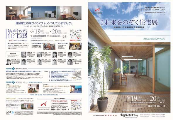 未来をのぞく住宅展_c0198232_107049.jpg