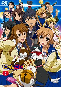 にゃんこい!第6巻 2010年6月16日(水)発売!_e0025035_0103995.jpg