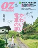 真岡鐵道 in オズマガジン_b0148338_1591912.jpg