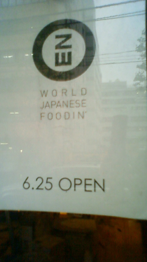 「WORLD JAPANESE FOOD IN EN」 サン ②_e0173738_1842289.jpg