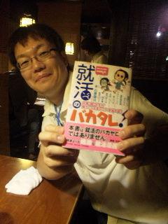 業界初の就活コミック!  石渡嶺司『就活のバカタレ!』発売_f0138645_6175825.jpg