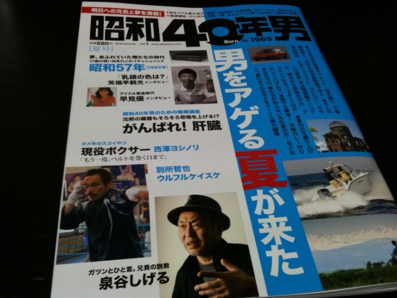 昭和40年男_c0227168_20435469.jpg