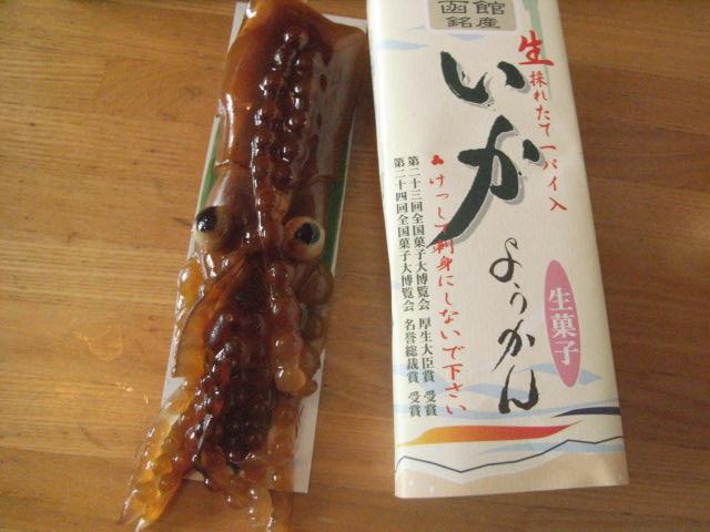 函館土産_e0116211_9153543.jpg