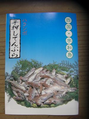 魚の名前は??_b0131012_19101665.jpg