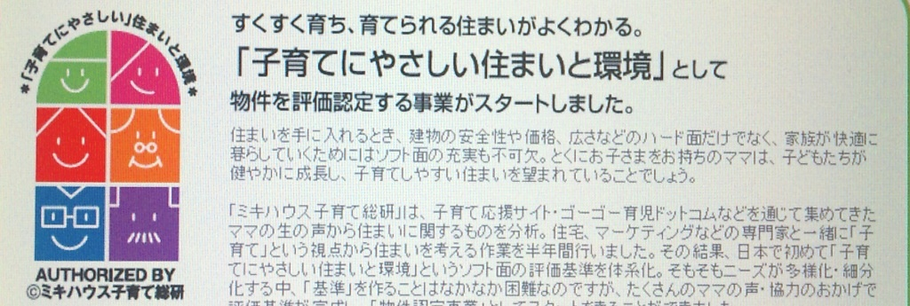 ミキハウス子育て総研株式会社_e0154712_17405621.jpg