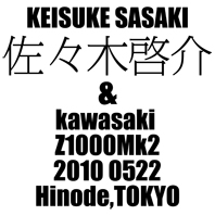 佐々木 啓介 & kawasaki KZ1000Mk2(2010 0522)_f0203027_10321157.jpg