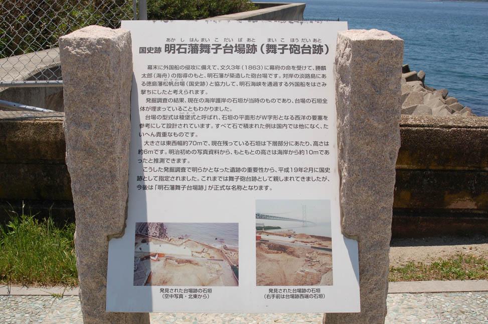 坂本龍馬、勝海舟ゆかりの地 in 神戸 その3_e0158128_2346073.jpg