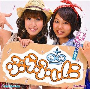 ぷらふぃにデビューミニアルバム「こくしむそう」6月16日発売!!_e0025035_0565656.jpg