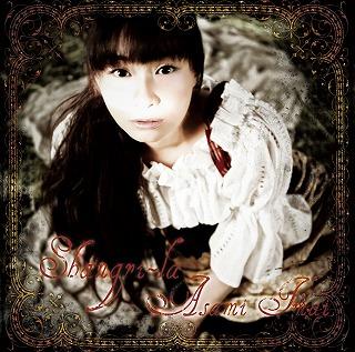 今井麻美「シャングリラ」2010年7月22日発売_e0025035_14504196.jpg