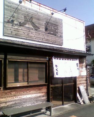 平塚 八雲_e0173239_17281878.jpg