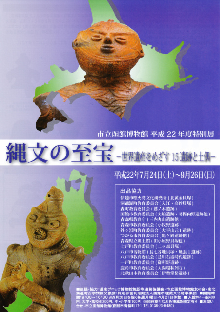 市立函館博物館平成22年度特別展『縄文の至宝-世界遺産を目指す15遺跡と土偶-』_f0228071_7542240.jpg