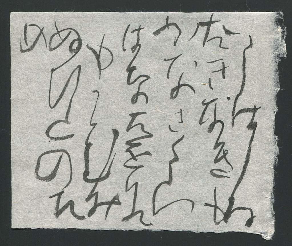古今和歌集54_c0169176_19371565.jpg