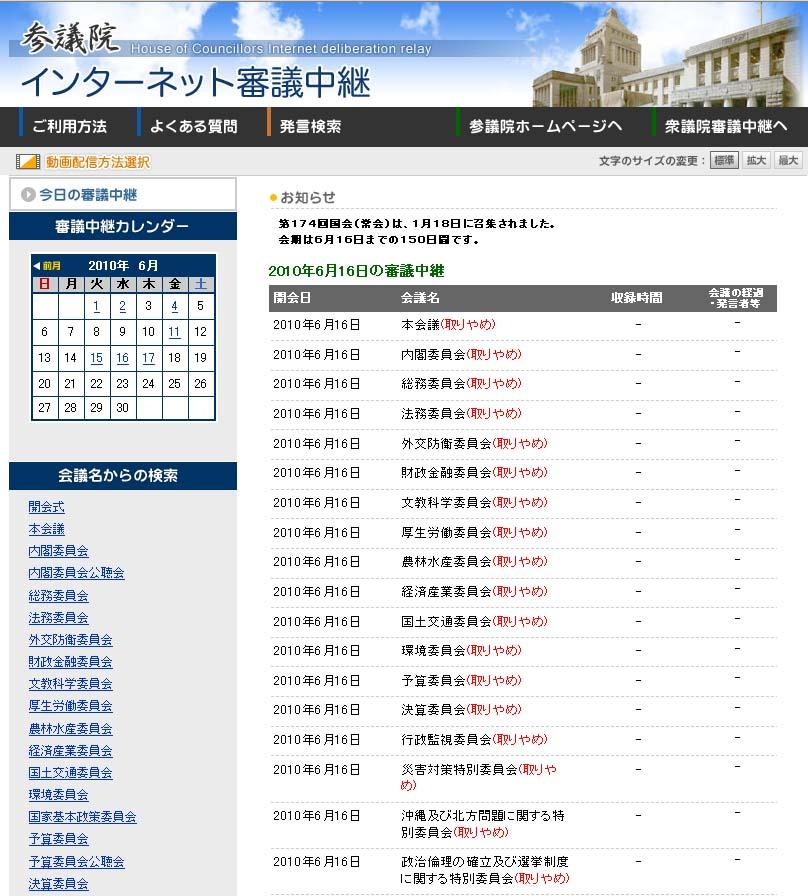 6月16日、参議院本会議開催拒否について_d0044584_8463467.jpg